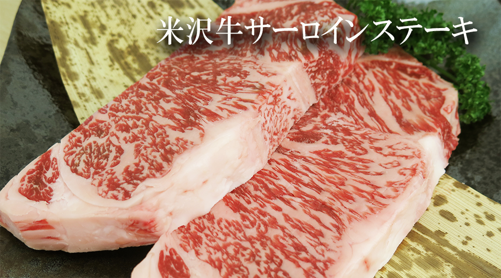 産直厳選米沢牛ギフトの通販