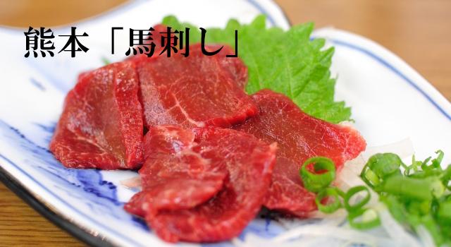 熊本県産馬刺し