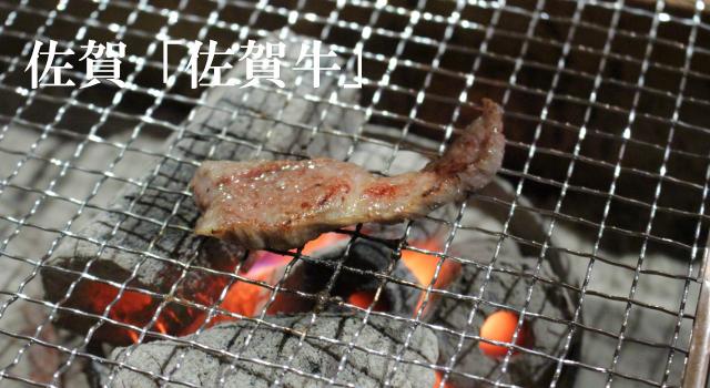 佐賀県産佐賀牛